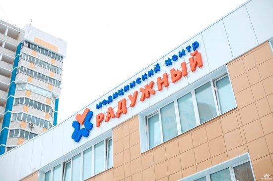 """В """"Радужном"""" открылся медицинский центр"""