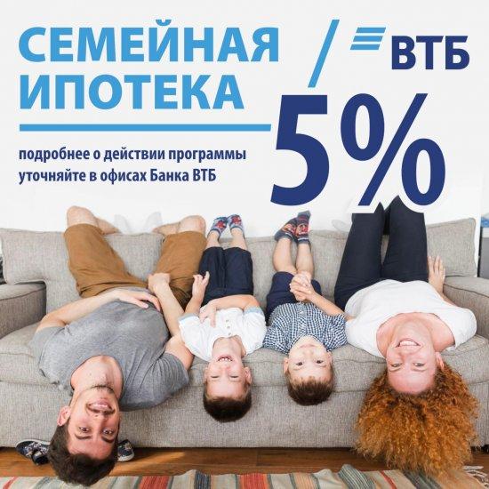 ВТБ снижает ставку по ипотеке с господдержкой до 5%