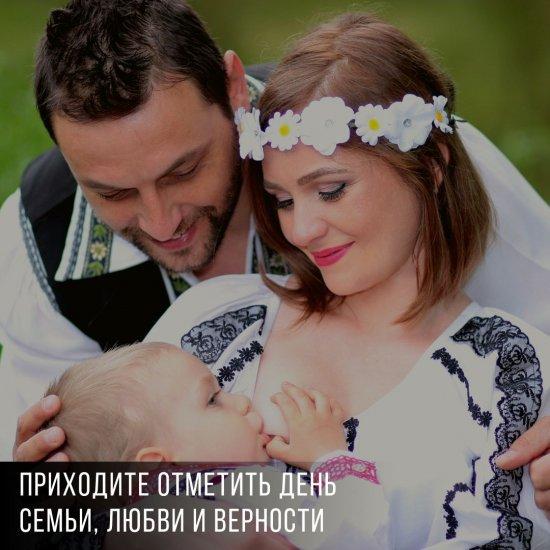 """День семьи, любви и верности """"по-олимпийски""""."""