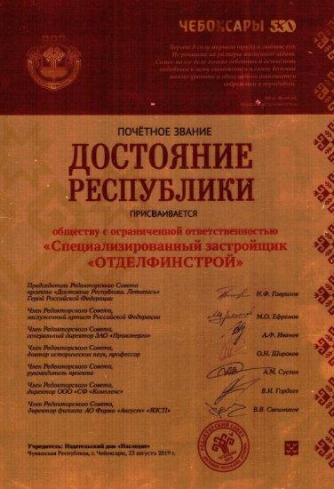 Строительная компания «СЗ «Отделфинстрой» удостоена почетного звания «Достояние Республики»