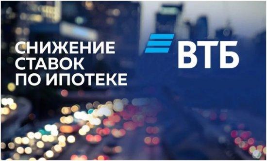 С 12 ноября ВТБ снижает ставки по ипотеке на 0,4 п.п.