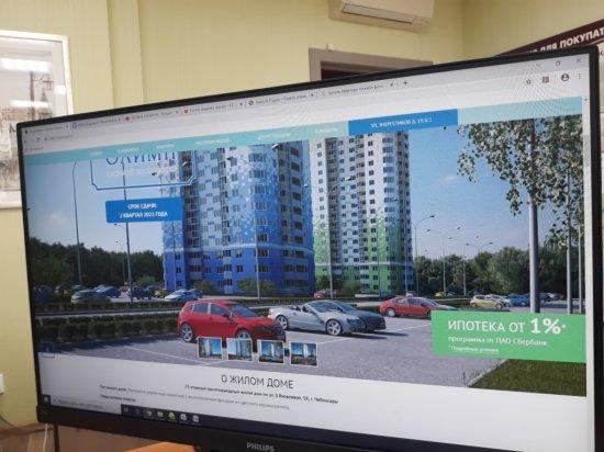 Купите квартиру онлайн