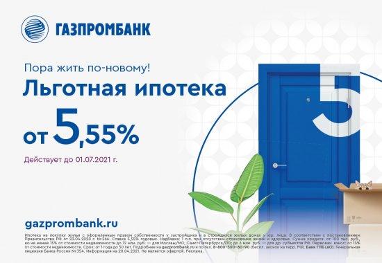 Льготная ипотека от Банка ГПБ (АО)